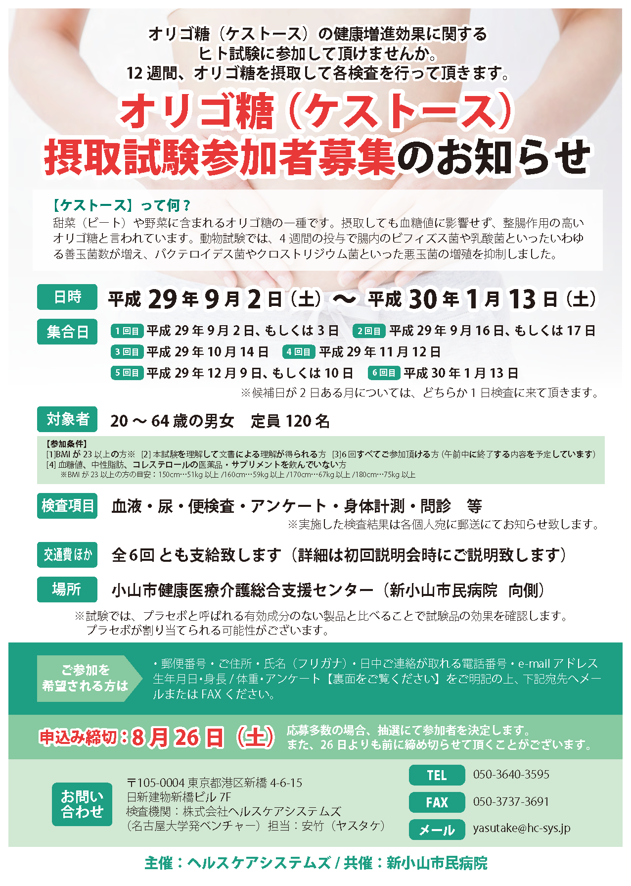 オリゴ糖摂取試験募集_rrr_ページ_1